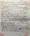受講生からの手紙