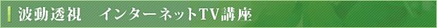 波動透視 インターネットWEB講座